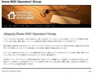homenoc_summary_20170913a